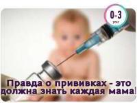Правда о прививках — это должна знать каждая мама!