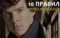 10 правил интеллектуалов