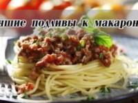 Подливы к макаронам - 9 рецептов