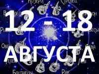 Гороскоп на неделю 12 – 18 августа 2019 года