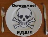 Еда, которая убивает
