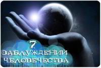 7 Заблуждений Человечества