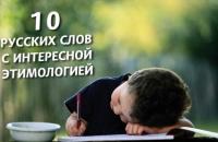 10 РУССКИХ СЛОВ С ИНТЕРЕСНОЙ ЭТИМОЛОГИЕЙ