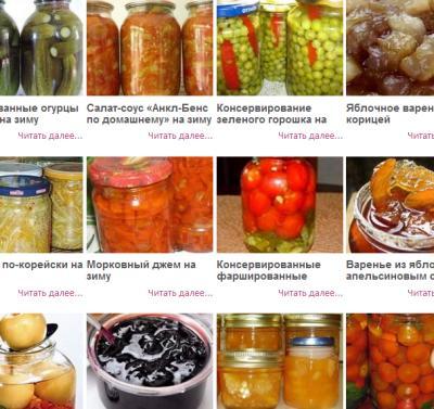 рецепты на зиму, заготовки на зиму