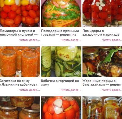рецепты на зиму, соления на зиму, маринование на зиму